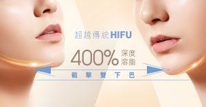HIFU 抗衰老